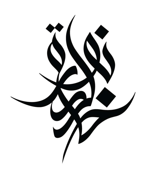 Arabic Calligraphy The Card Co Experts In Bespoke