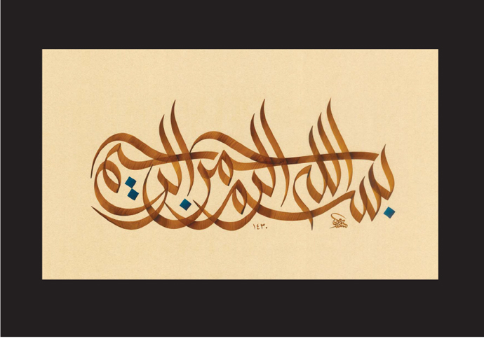 calligraphy gallery image 11 - Arabic Wedding Invitations