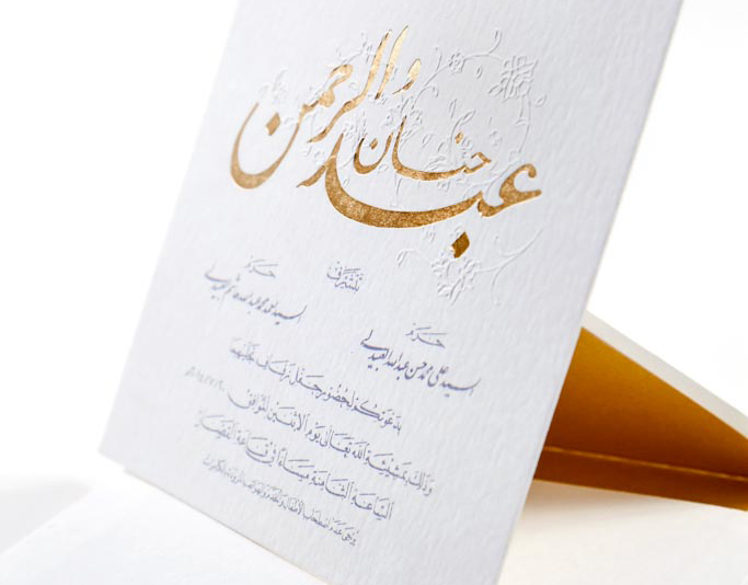 arabic wedding invitations Wedding Decor Ideas